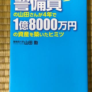 【随時値下】警備員の山田さんが4年で1億8000万円の資産を築い...