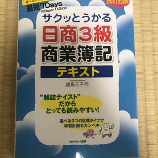 サクッとうかる 日商3級商業簿記