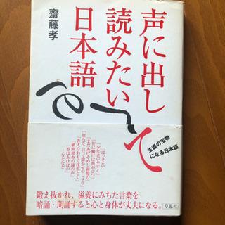 声に出して読みたい日本語  斉藤隆著