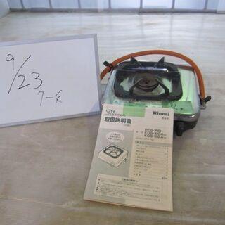 一口ガスコンロ RINNAI RTS-1ND