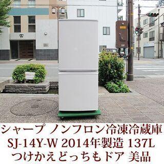 神戸市内配達できます SHARP 2ドア 冷凍冷蔵庫 SJ-14...