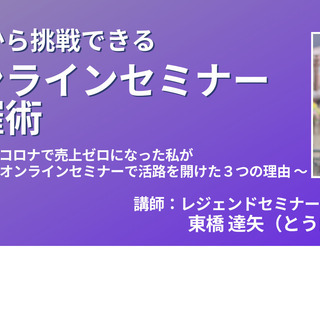 【オンライン開催!】 ゼロから挑戦できるオンラインセミナー開催術...