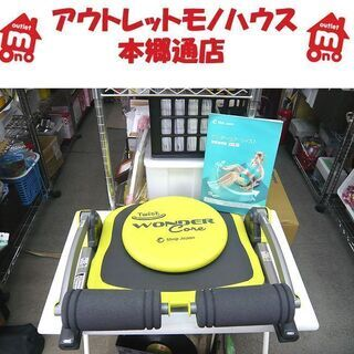 札幌 ワンダーコア ツイスト エクササイズ 筋トレ ダイエット ...