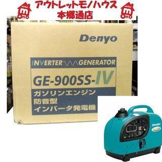 札幌 新品 デンヨー 発電機 GE-900SS-Ⅳ インバーター...