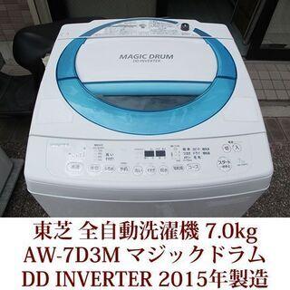 神戸市内送料無料 東芝 全自動洗濯機 7.0kg マジックドラム...