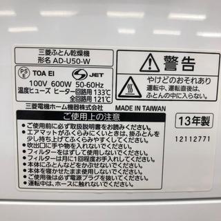 中古品☆三菱☆布団乾燥機☆AD-U50☆2013年製☆動作確認済み♪くつ乾燥も♪ - 家電