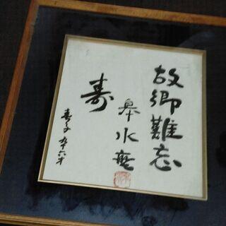 斎藤実元首相 春子夫人の書