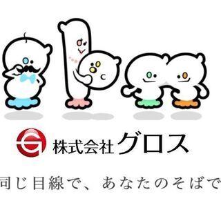 【富山市南部】時給1100円~で昇給制度ありでしっかり稼ごう!部...