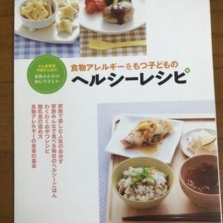 食物アレルギーの子供向けのレシピ本