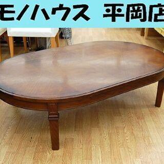 マルニ 地中海 テーブル 幅158×奥行97×高さ42cm リビ...