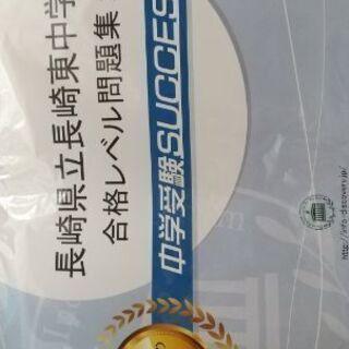 長崎東中学校受験用問題集