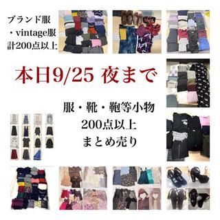 9/25夜まで レディース服メイン 現代服 ビンテージ服 小物 ...