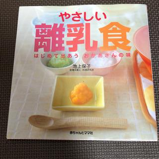 離乳食の本☆