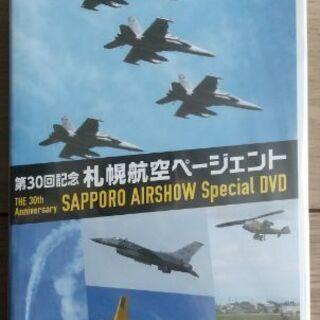第30回記念 札幌航空ページェントDVD
