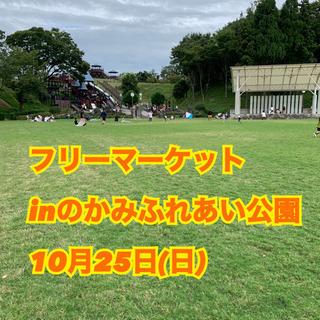 ☆フリーマーケット☆出店者募集!inのかみふれあい公園