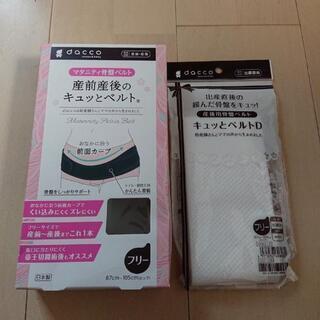 【未使用&美品】dacco(ダッコ) 骨盤ベルト2点 フリーサイズ