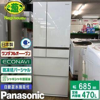超美品【 Panasonic 】パナソニック 470L フレンチ...