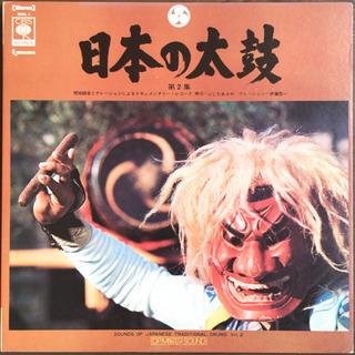 日本の太鼓 第2集 現地録音 LP レコード