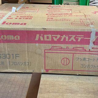 パロマ ガステーブル  IC-S301F