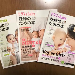 ゼクシィベビー 妊娠のための本