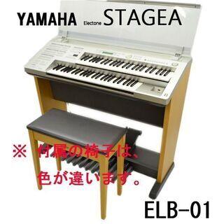 ヤマハ エレクトーン STAGEA MINI ELB-01 動作...