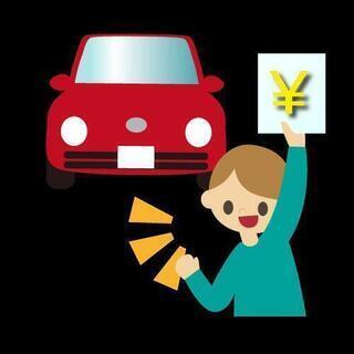 【お車 無料出張査定】ご不要になったお車買取致します!