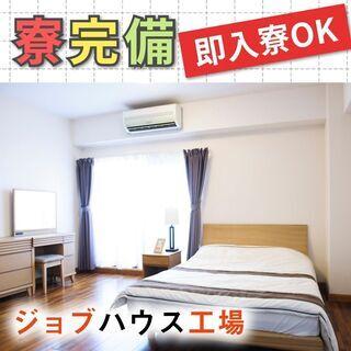 【県外からの応募者多数!】家具家電付きの寮が無料☆初期費用…