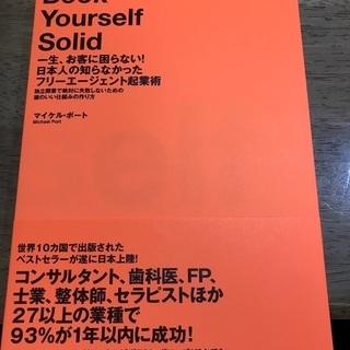 一生お客に困らない!日本人の知らなかったフリーエージェント起業術