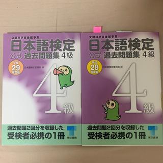 日本語検定公式過去問題集4級