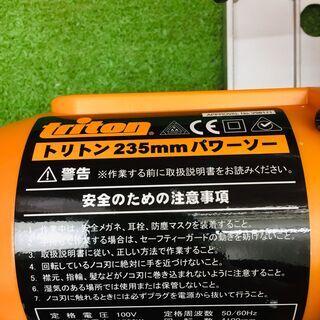 トリトン TSJ001 パワーソー【リライズ野田愛宕店】【未使用 中古】管理番号:2400010111198 - 売ります・あげます