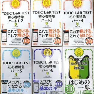 【未使用】TOEIC 初心者特急シリーズ 6冊
