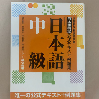 日本語検定公式テキスト 日本語中級