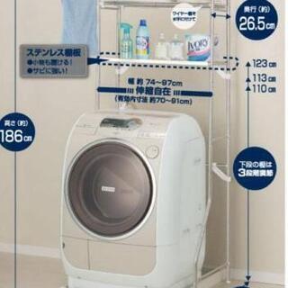 ステンレス洗濯機ラック(ニトリ)