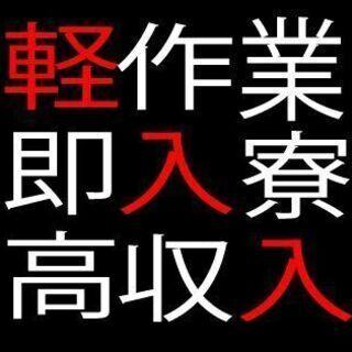 【三重県四日市市河原田町】ハーネス部品の格納・仕分け作業【時給¥...