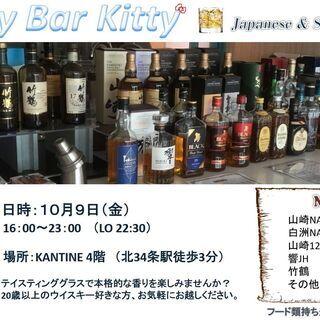 第5回 WhiskyBarKitty in KANTINE (札...