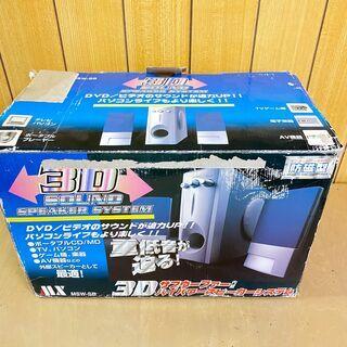 【未使用品】サブウーファー マクサー電機 MSW-SB