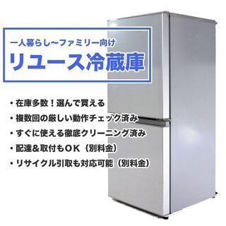 京都で綺麗でお買い得なリユース冷蔵庫をお探しなら、ぜひ当店にご来...