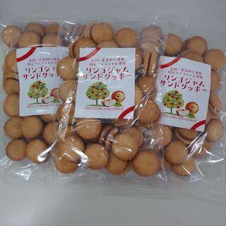まとめて 3袋♪リンゴジャムサンドクッキー♪