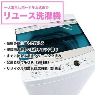 京都で綺麗でお買い得なリユース洗濯機をお探しなら、ぜひ当店にご来...
