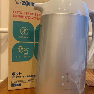 ZOJIRUSHI ポット ガラスマホービン 1L