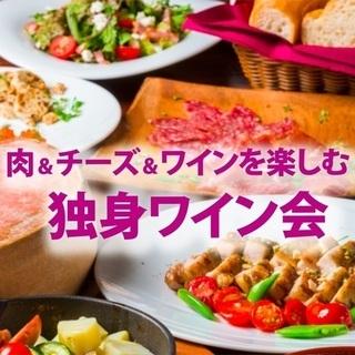 10月10日(土)肉&チーズ&ワインを楽しむ「 独身ワイン会 」...
