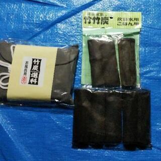 竹炭セット