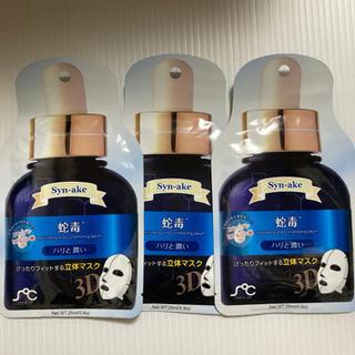 【至急9/30まで】センスオブケア 3Dマスク 蛇毒