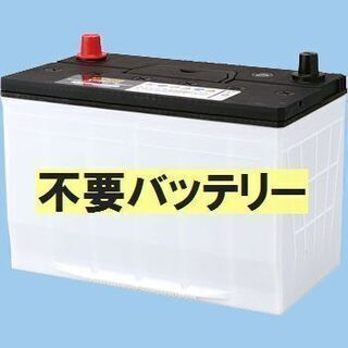 バッテリー 買取 神奈川県 大和市