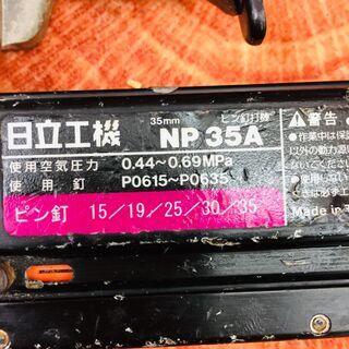 日立 NP35A 常圧ピンネイラ【リライズ野田愛宕店】【中古】管理番号:2400010110733 - 売ります・あげます