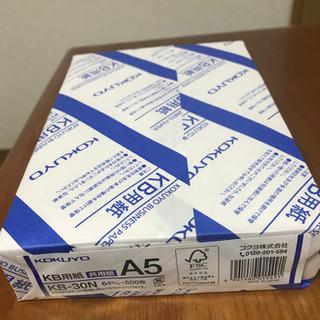 コクヨ コピー用紙 A5 500枚 未開封