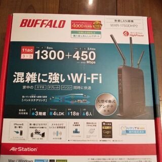 BUFFALO 無線ルーター 無線LAN