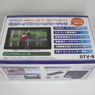 新品/8型/テレビ/2アンテナ&2チューナー/ダイバーシティ/リ...