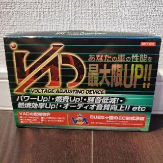 VAD(ブイエーディー)スロットルセンサー信号の安定化装置