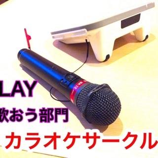 ボイストレーニングGLAYを歌おう部門メンバー募集!